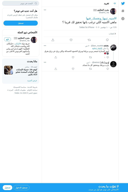 لقطة لاول تغريدة في هاشتاق #امنيه_تبيها_ونفسك_فيها