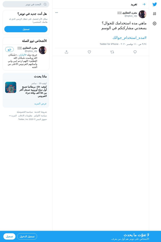 لقطة لاول تغريدة في هاشتاق #مده_استخدام_جوالك