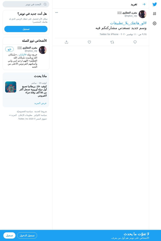 لقطة لاول تغريدة في هاشتاق #لو_هاتفك_بلا_تطبيقات