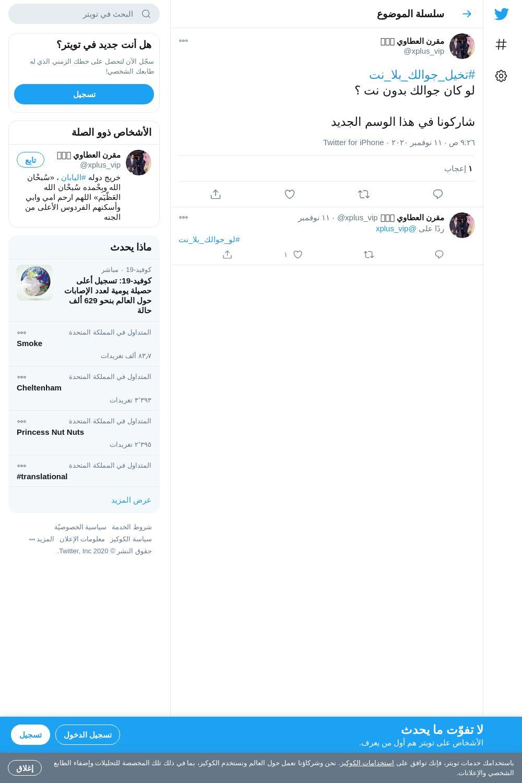 لقطة لاول تغريدة في هاشتاق #تخيل_جوالك_بلا_نت