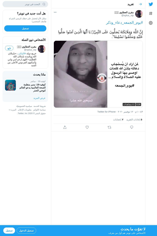 لقطة لاول تغريدة في هاشتاق #يوم_الجمعه_دعاء_وذكر