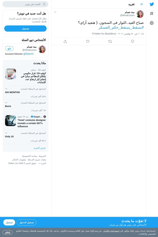 لقطة لاول تغريدة في هاشتاق #يسقط_يسقط_حكم_العسكر