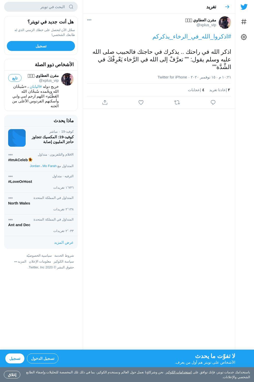 لقطة لاول تغريدة في هاشتاق #اذكروا_الله_في_الرخاء_يذكركم