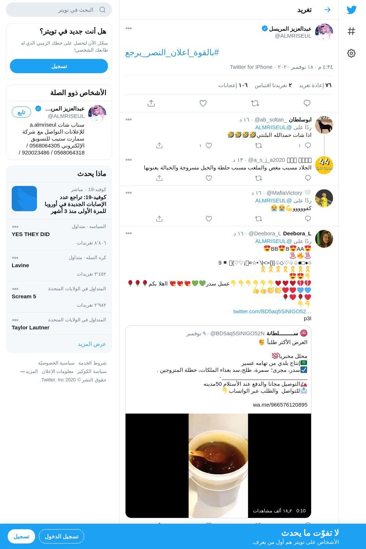 لقطة لاول تغريدة في هاشتاق #بالقوه_اعلان_النصر_يرجع