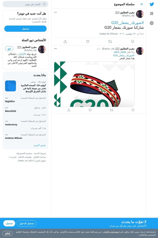 لقطة لاول تغريدة في هاشتاق #صورتك_بشعار_G20