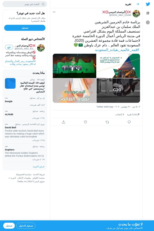 لقطة لاول تغريدة في هاشتاق #قمه_عالميه_بقياده_السعوديه