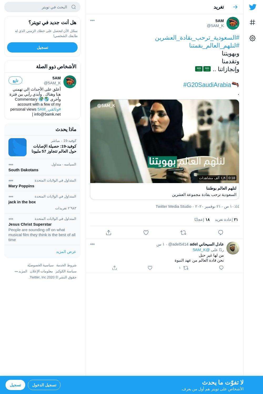 لقطة لاول تغريدة في هاشتاق #السعوديه_ترحب_بقاده_العشرين