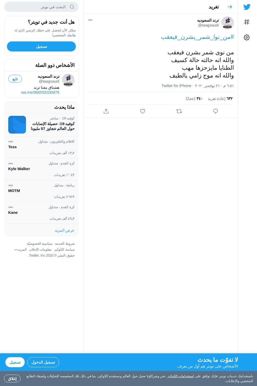 لقطة لاول تغريدة في هاشتاق #من_نوا_شمر_بشرن_فيعقب