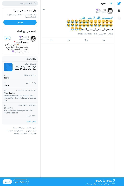 لقطة لاول تغريدة في هاشتاق #مبسوط_الله_لا_يغير_علي