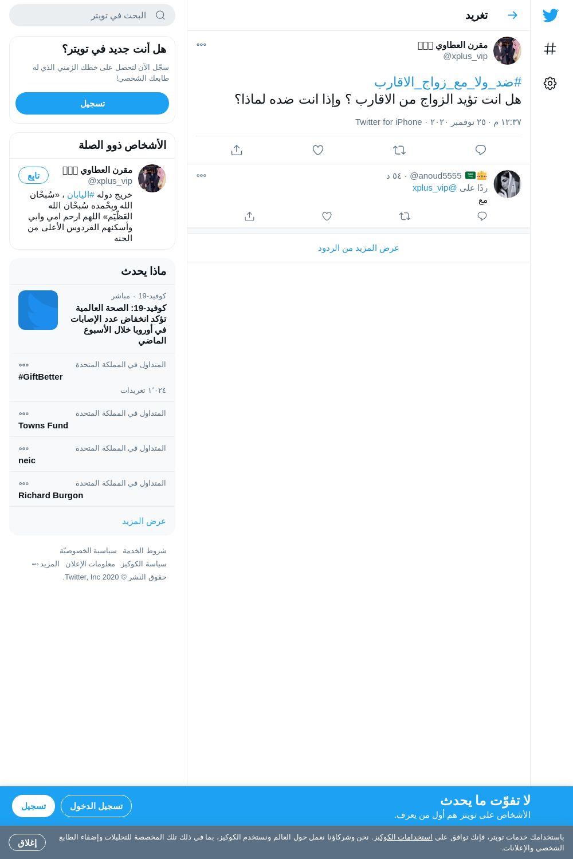 لقطة لاول تغريدة في هاشتاق #ضد_ولا_مع_زواج_الاقارب