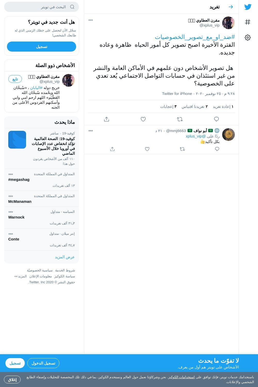 لقطة لاول تغريدة في هاشتاق #ضد_او_مع_تصوير_الخصوصيات