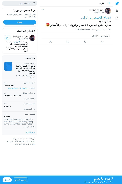 لقطة لاول تغريدة في هاشتاق #صباح_الخميس_و_الراتب