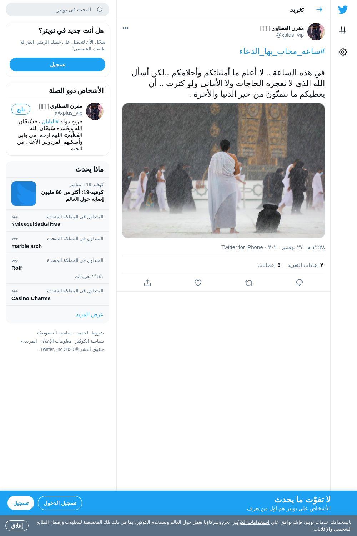 لقطة لاول تغريدة في هاشتاق #ساعه_مجاب_بها_الدعاء