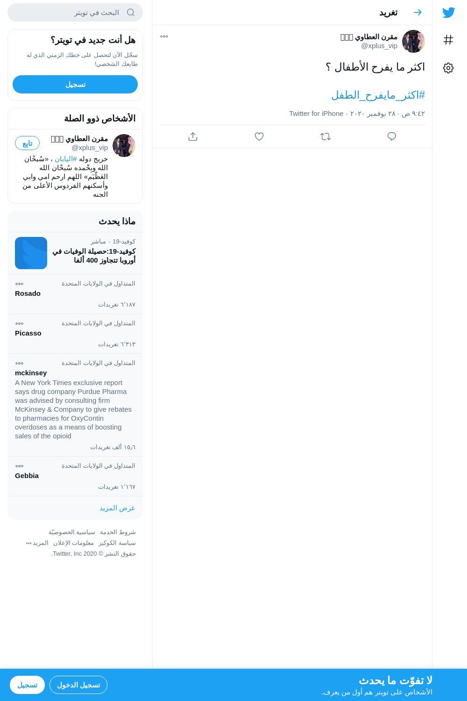 لقطة لاول تغريدة في هاشتاق #اكثر_مايفرح_الطفل