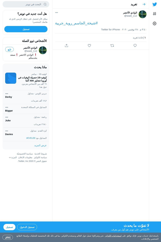 لقطة لاول تغريدة في هاشتاق #شيخه_الجاسم_رويه_جرييه