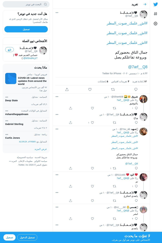 لقطة لاول تغريدة في هاشتاق #اش_علمك_صوت_المطر