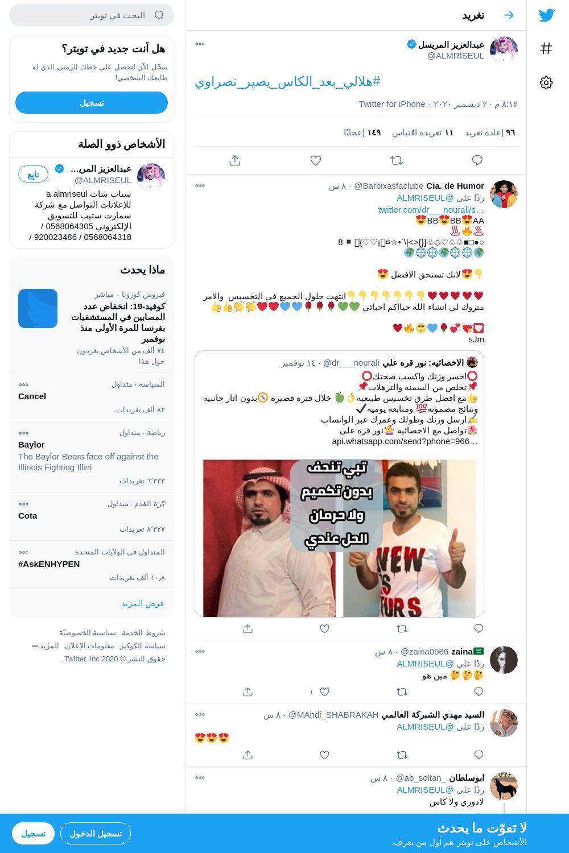 لقطة لاول تغريدة في هاشتاق #هلالي_بعد_الكاس_يصير_نصراوي
