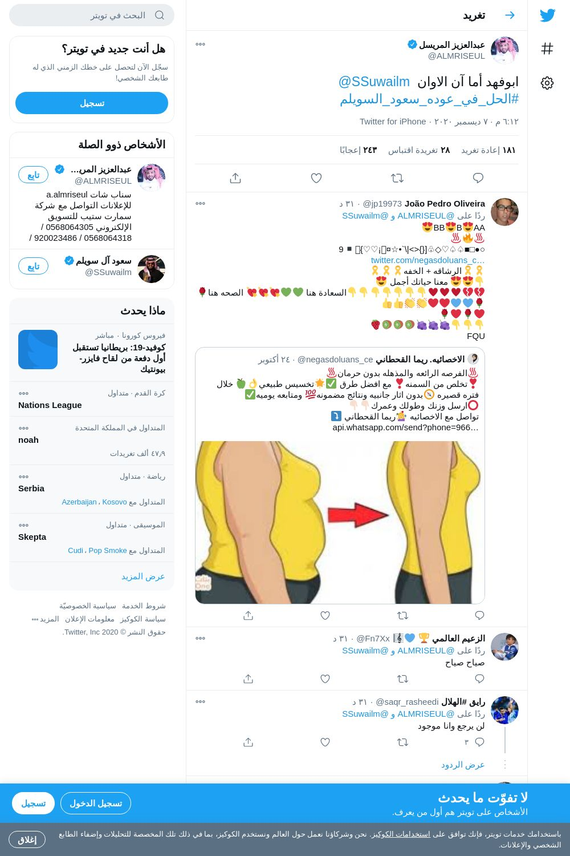 لقطة لاول تغريدة في هاشتاق #الحل_في_عوده_سعود_السويلم