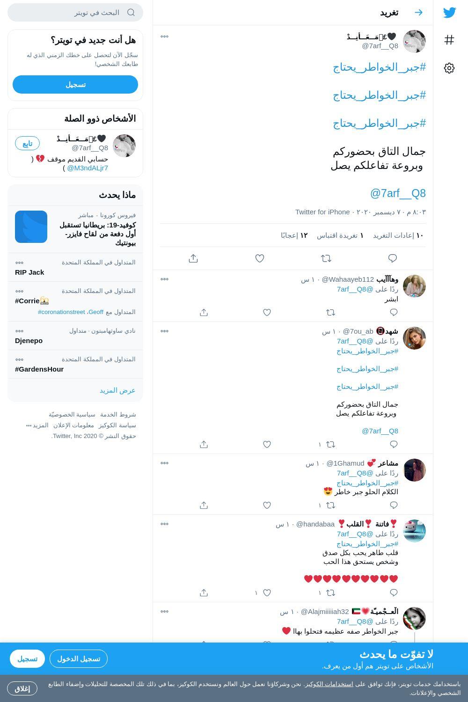 لقطة لاول تغريدة في هاشتاق #جبر_الخواطر_يحتاج