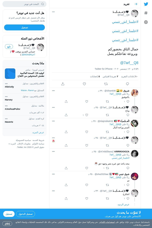 لقطة لاول تغريدة في هاشتاق #علمنا_اش_تتمني