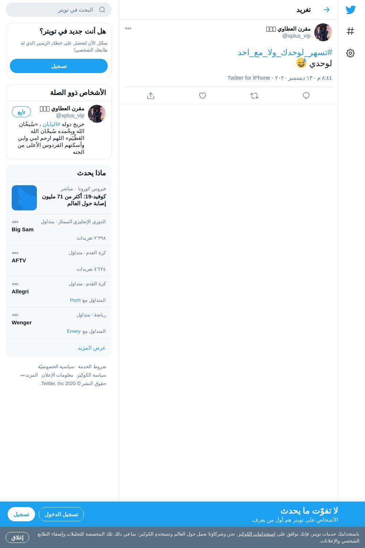 لقطة لاول تغريدة في هاشتاق #تسهر_لوحدك_ولا_مع_احد
