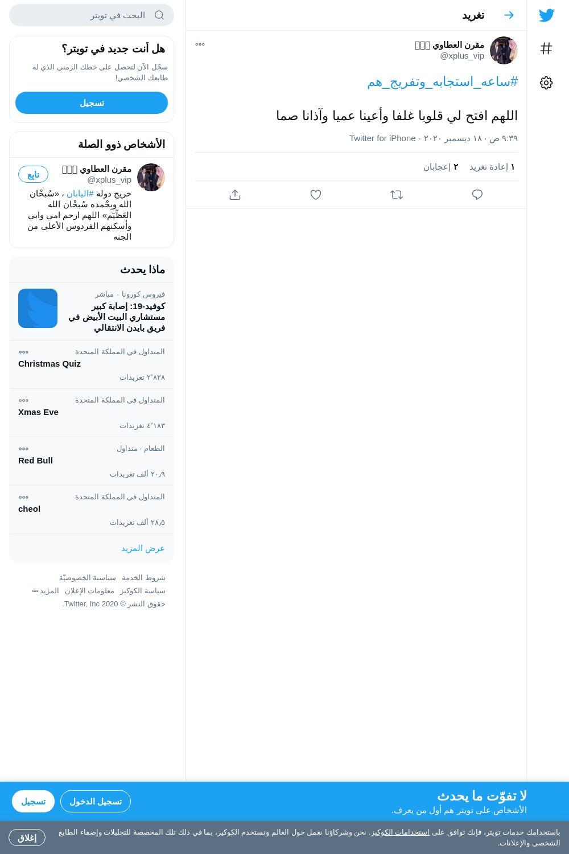 لقطة لاول تغريدة في هاشتاق #ساعه_استجابه_وتفريج_هم