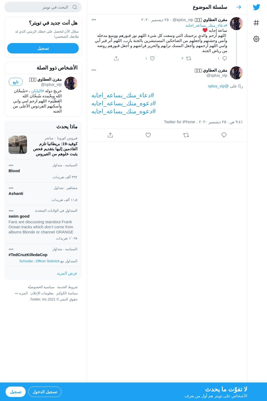 لقطة لاول تغريدة في هاشتاق #دعوه_منك_بساعه_lجابه