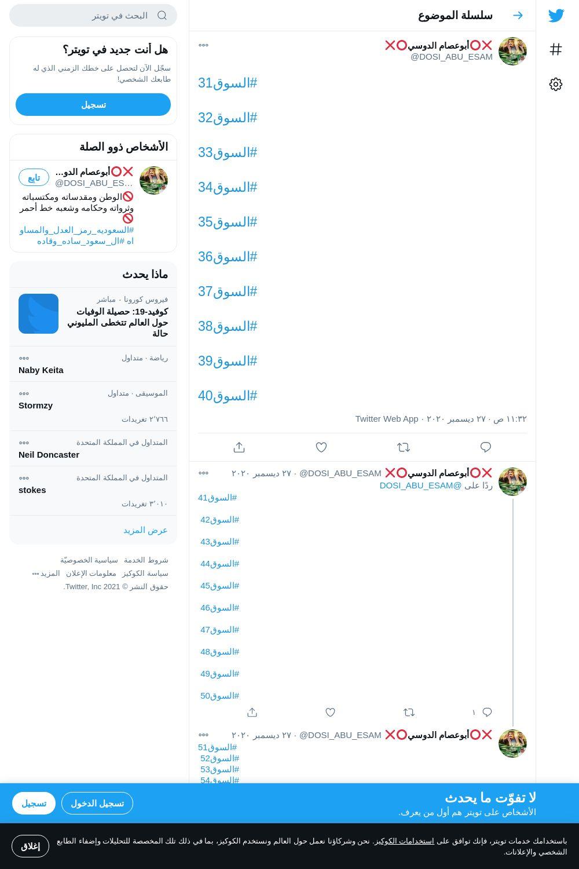 لقطة لاول تغريدة في هاشتاق #السوق37