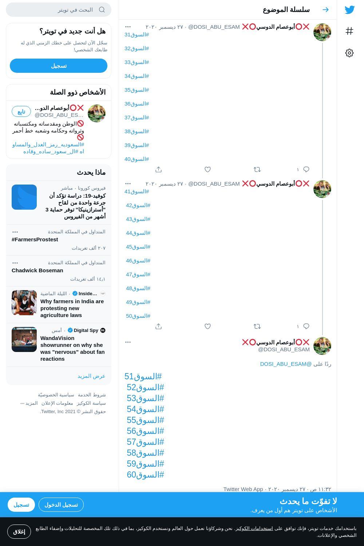 لقطة لاول تغريدة في هاشتاق #السوق59
