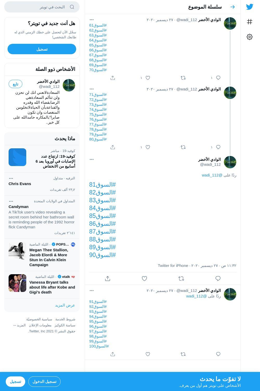 لقطة لاول تغريدة في هاشتاق #السوق87