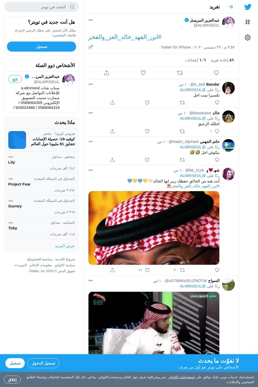 لقطة لاول تغريدة في هاشتاق #ابن_الفهد_خالد_العز_والفخر