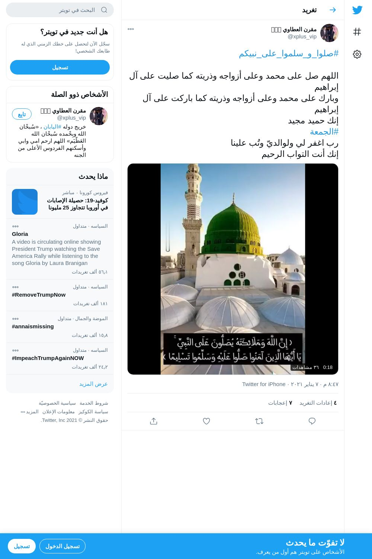 لقطة لاول تغريدة في هاشتاق #صلوا_و_سلموا_علي_نبيكم