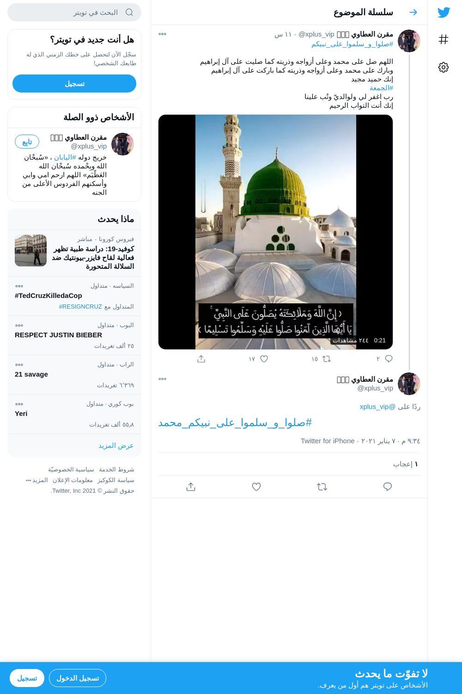 لقطة لاول تغريدة في هاشتاق #صلوا_و_سلموا_على_نبيكم_محمد