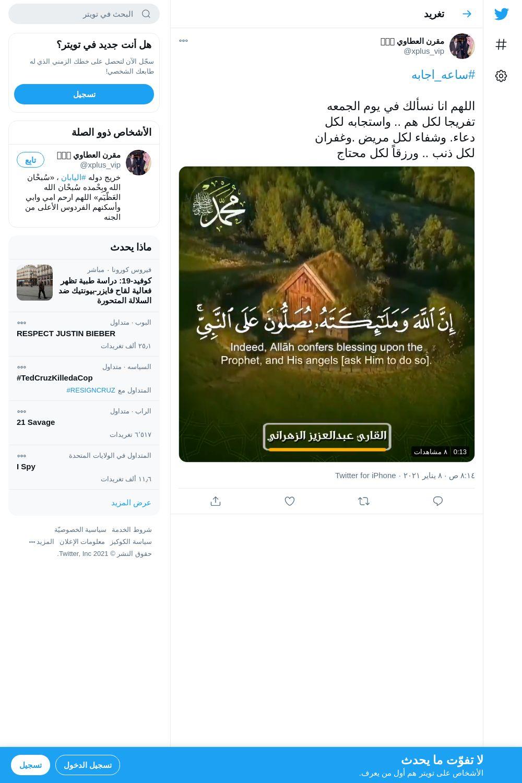 لقطة لاول تغريدة في هاشتاق #ساعه_lجابه