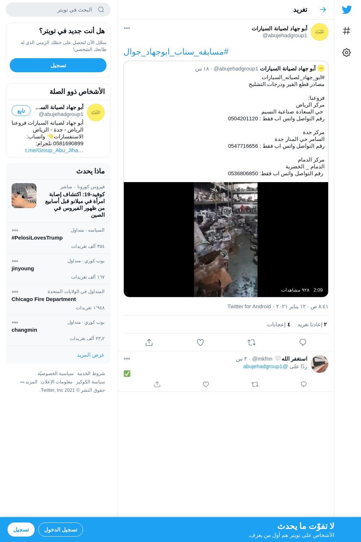 لقطة لاول تغريدة في هاشتاق #مسابقه_سناب_ابوجهاد_جوال
