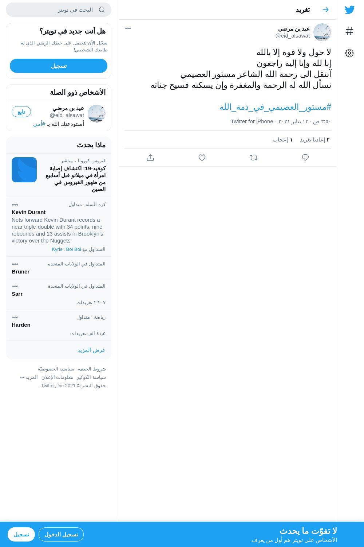 لقطة لاول تغريدة في هاشتاق #مستور_العصيمي_في_ذمه_الله