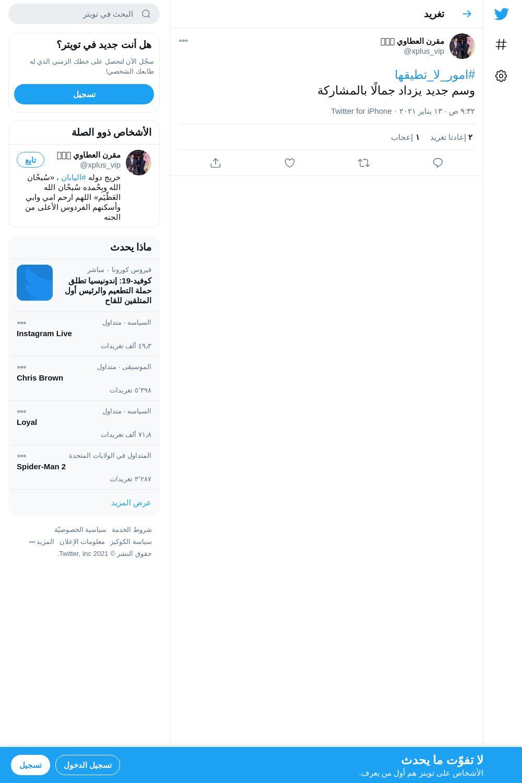 لقطة لاول تغريدة في هاشتاق #امور_لا_تطيقها