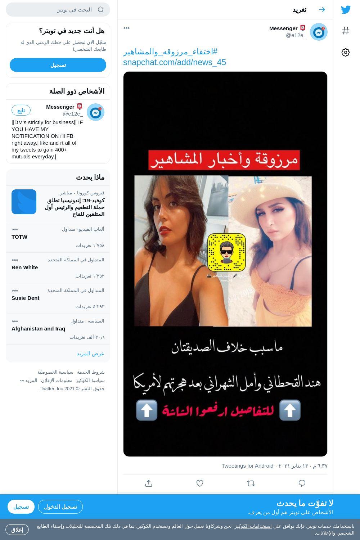 لقطة لاول تغريدة في هاشتاق #اختفاء_مرزوقه_والمشاهير