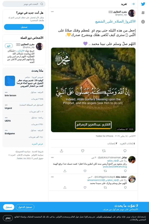 لقطة لاول تغريدة في هاشتاق #اكثروا_الصلاه_علي_الشفيع