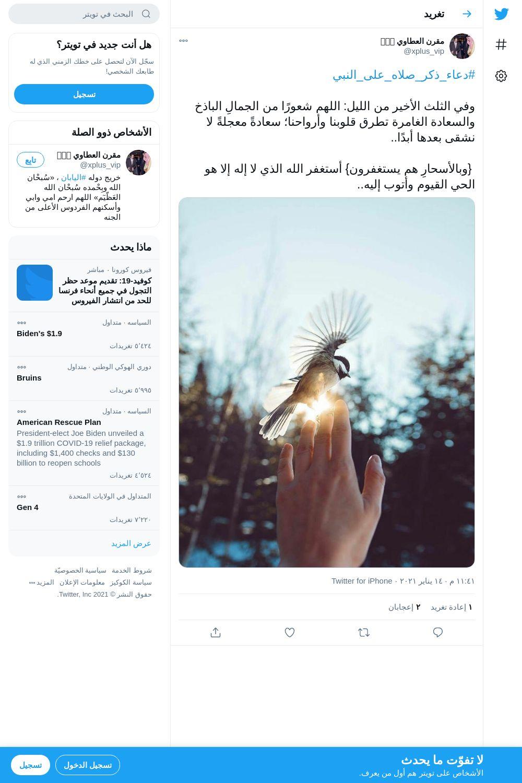 لقطة لاول تغريدة في هاشتاق #دعاء_ذكر_صلاه_علي_النبي