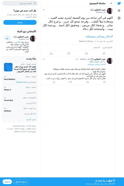 لقطة لاول تغريدة في هاشتاق #دعاء_بساعه_مستجابه