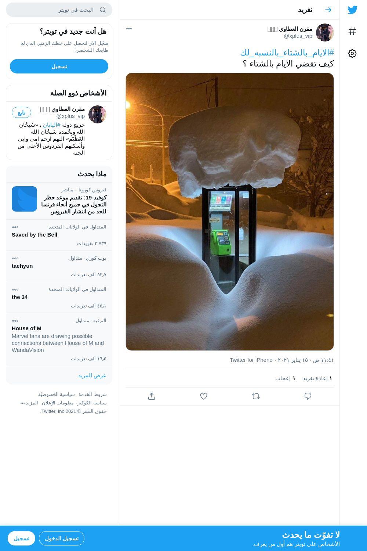 لقطة لاول تغريدة في هاشتاق #الايام_بالشتاء_بالنسبه_لك