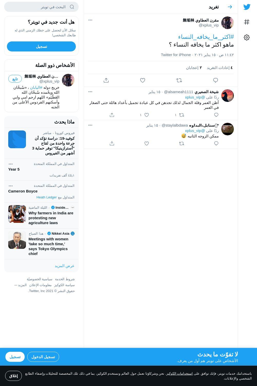 لقطة لاول تغريدة في هاشتاق #اكثر_ما_يخافه_النساء