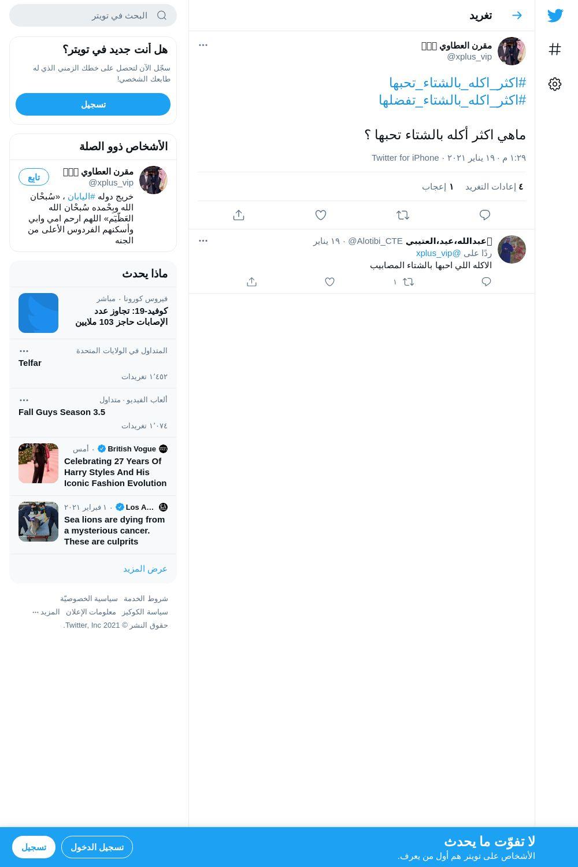 لقطة لاول تغريدة في هاشتاق #اكثر_اكله_بالشتاء_تحبها