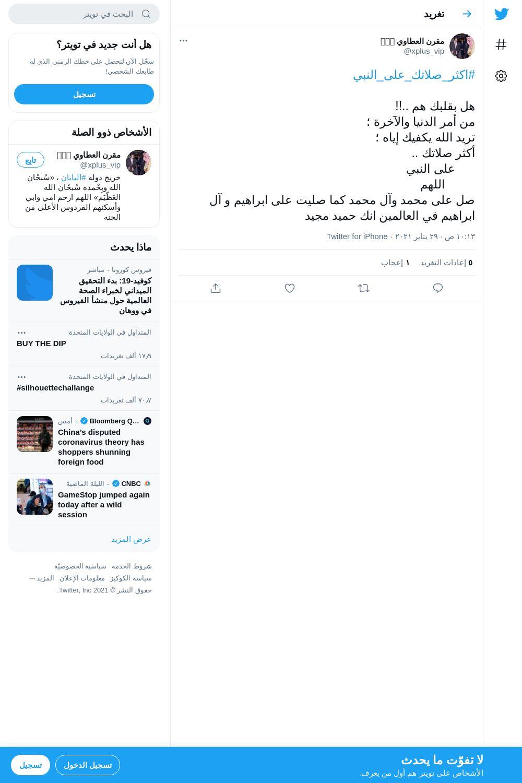 لقطة لاول تغريدة في هاشتاق #اكثر_صلاتك_على_النبي