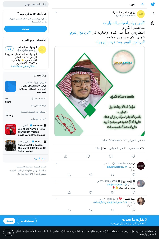 لقطة لاول تغريدة في هاشتاق #برنامج_اليوم_يستضيف_ابوجهاد