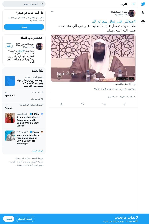 لقطة لاول تغريدة في هاشتاق #صلاتك_علي_نبيك_شفاعه_لك