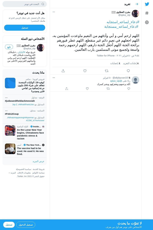 لقطة لاول تغريدة في هاشتاق #دعاء_لساعه_مستجابه