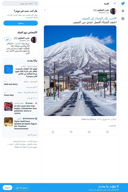 لقطة لاول تغريدة في هاشتاق #احب_لك_الشتاء_او_الصيف