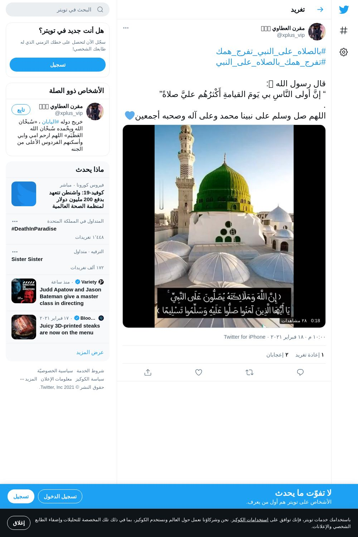 لقطة لاول تغريدة في هاشتاق #بالصلاه_علي_النبي_تفرج_همك